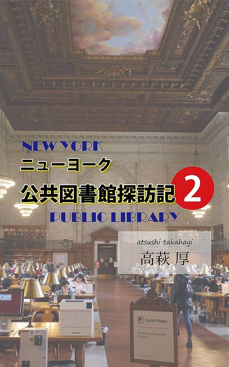 擬人リファイン良心的ニューヨーク公共図書館探訪記2