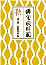 表紙: 俳句歳時記 第五版 秋 (角川ソフィア文庫) | 角川書店