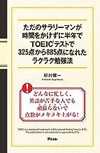 表紙: ただのサラリーマンが時間をかけずに半年でTOEICテストで325点から885点になれたラクラク勉強法 | 杉村 健一