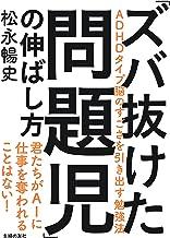 表紙: 「ズバ抜けた問題児」の伸ばし方 | 松永 暢史