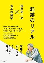 表紙: 起業のリアル   田原 総一朗