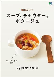 スープ、チャウダー、ポタージュ[雑誌] エイムック