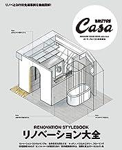 表紙: Casa BRUTUS特別編集 リノベーション大全 | マガジンハウス