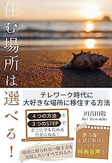 住む場所は選べる!: テレワーク時代に大好きな場所に移住する方法 おいでよ沖縄