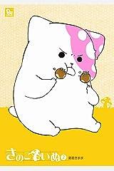 きのこいぬ(2) (RYU COMICS) Kindle版