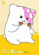 きのこいぬ(2) (RYU COMICS)