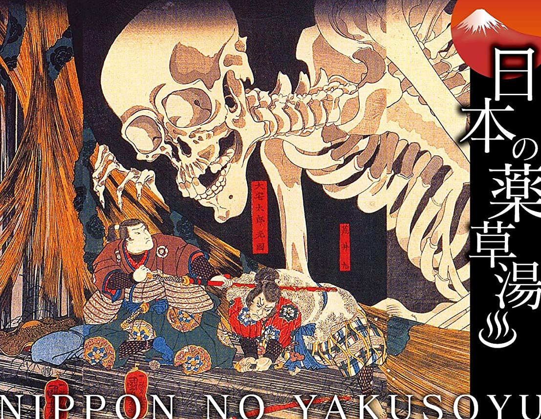 学士生き残り認可日本の薬草湯 相馬の古内裏