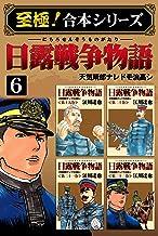 【至極!合本シリーズ】日露戦争物語 6