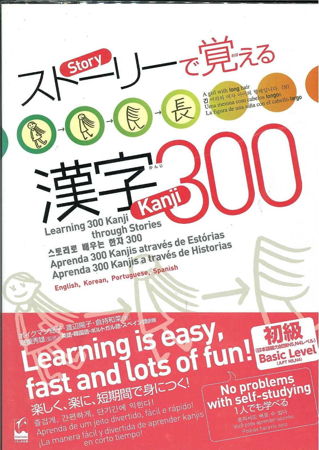 最初にギャラリー簡単にストーリーで覚える漢字300 英語?韓国語?ポルトガル語?スペイン語訳版