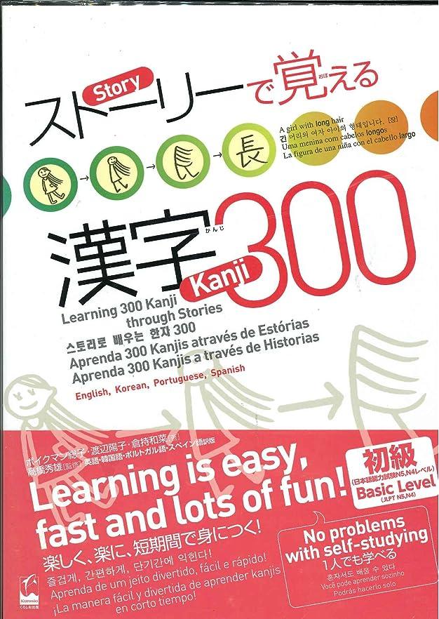 葉巻挑むコールドストーリーで覚える漢字300 英語?韓国語?ポルトガル語?スペイン語訳版