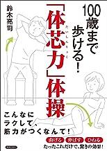 表紙: 100歳まで歩ける!「体芯力」体操 | 鈴木 亮司
