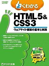 よくわかる HTML5 & CSS3