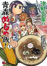 表紙: 津軽先輩の青森めじゃ飯! 1 (チャンピオンREDコミックス) | 仁山渓太郎