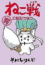 表紙: ねこ戦 三国志にゃんこ 参 (カドカワデジタルコミックス) | そにしけんじ