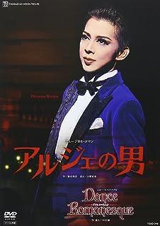 『アルジェの男』『Dance Romanesque』 [DVD]