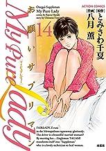 My Pure Lady : 14 (アクションコミックス)