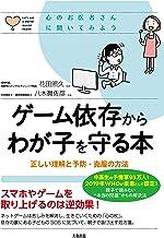 表紙: 心のお医者さんに聞いてみよう ゲーム依存からわが子を守る本 正しい理解と予防・克服の方法 (大和出版) | 花田 照久