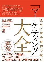 表紙: 全史×成功事例で読む 「マーケティング」大全 | 酒井光雄