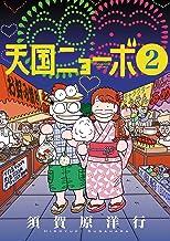 表紙: 天国ニョーボ(2) (ビッグコミックス) | 須賀原洋行
