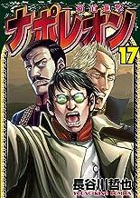 表紙: ナポレオン~覇道進撃~(17) (ヤングキングコミックス)   長谷川哲也