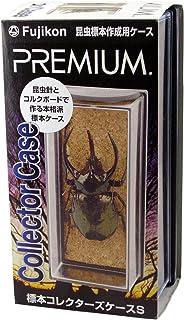 フジコン PREMIUM(プレミアム) 標本コレクターズケース S サイズ