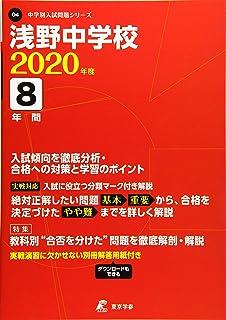 浅野中学校 2020年度用 《過去8年分収録》 (中学別入試問題シリーズ O4)