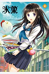 氷菓(6) (角川コミックス・エース) Kindle版