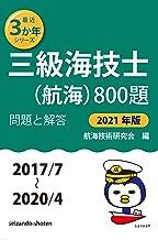 三級海技士(航海)800題 問題と解答【2021年版】(収録・2017年7月〜2020年4月) (最近3か年シリーズ3)