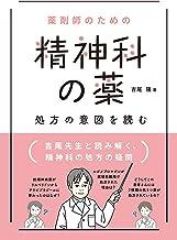 表紙: 薬剤師のための 精神科の薬 処方の意図を読む | 吉尾 隆