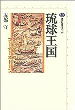 表紙: 琉球王国 東アジアのコーナーストーン (講談社選書メチエ)   赤嶺守