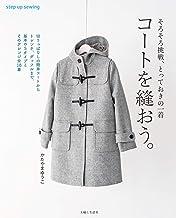 表紙: コートを縫おう。   かたやまゆうこ