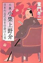 表紙: 小説 小栗上野介 日本の近代化を仕掛けた男 (集英社文庫) | 童門冬二