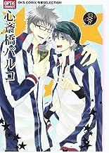 心斎橋パルコ (OPTiC COMICS 26 OKS COMIX作家SELECTIO)