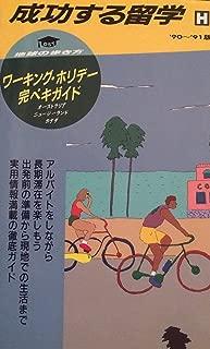 ワーキング・ホリデー完ペキガイド〈'90~'91版〉 (地球の歩き方 成功する留学)