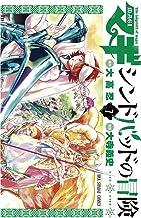 表紙: マギ シンドバッドの冒険(7) (裏少年サンデーコミックス) | 大寺義史