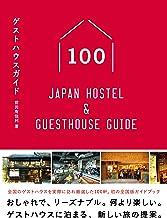 表紙: ゲストハウスガイド100  - Japan Hostel & Guesthouse Guide -   前田 有佳利