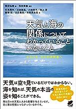 表紙: 天気と海の関係についてわかっていることいないこと | 杉本周作