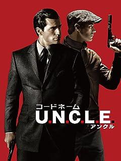 日本市場で強力 コード名UNCLE(吹き替え版)