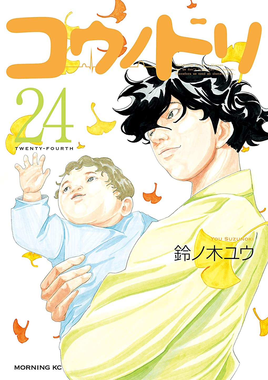 突然の派生するチューリップコウノドリ(24) (モーニングコミックス)