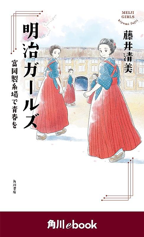 買う目覚める戦略明治ガールズ 富岡製糸場で青春を (角川ebook)