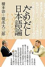表紙: だめだし日本語論 | 橋本治 橋爪大三郎