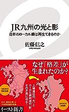 表紙: JR九州の光と影 日本のローカル線は再生できるのか (イースト新書) | 佐藤信之