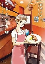 たまこ定食 注文のいらないお店 : 3 (ジュールコミックス)