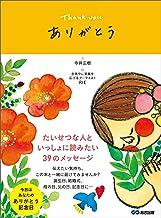 表紙: ありがとう ~Thank you~ 大切な人といっしょに読みたい39のメッセージ | 寺井広樹