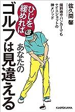 表紙: ひじを緩めればあなたのゴルフは見違える 傾斜地やバンカーでもナイスショットの神メソッド | 佐久間 馨