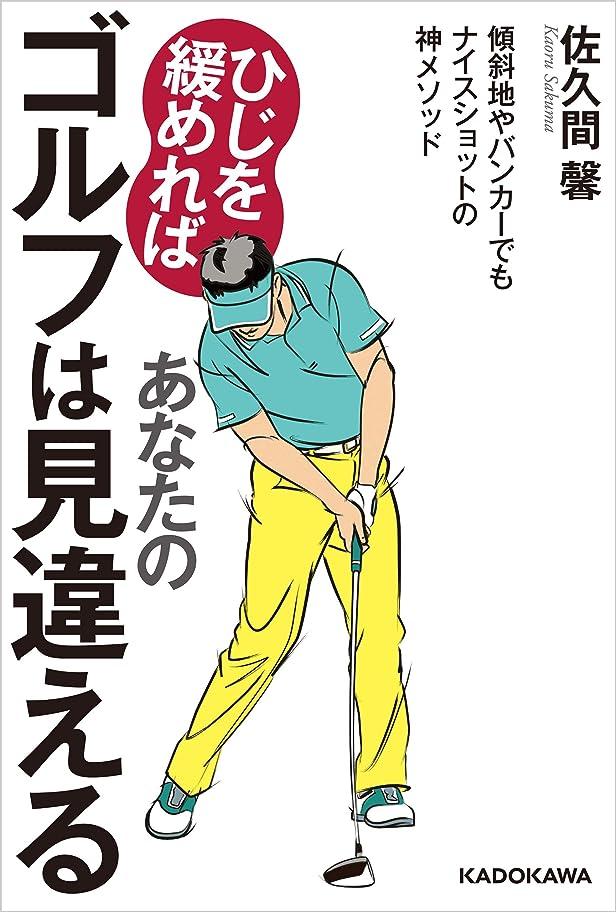 男らしさ病途方もないひじを緩めればあなたのゴルフは見違える 傾斜地やバンカーでもナイスショットの神メソッド
