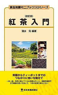 紅茶入門 食品知識ミニブックスシリーズ
