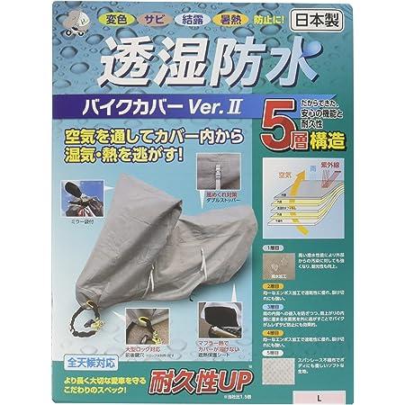 平山産業 透湿防水バイクカバーVer2 グレー L 706106