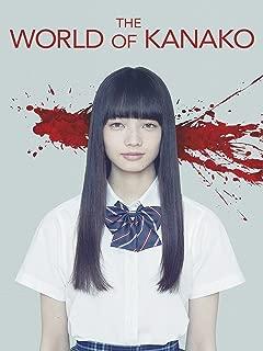 The World of Kanako