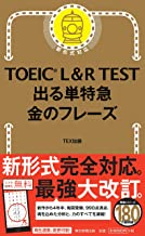 TOEIC phrase merely express money out L & R TEST (TOEIC TEST express series)